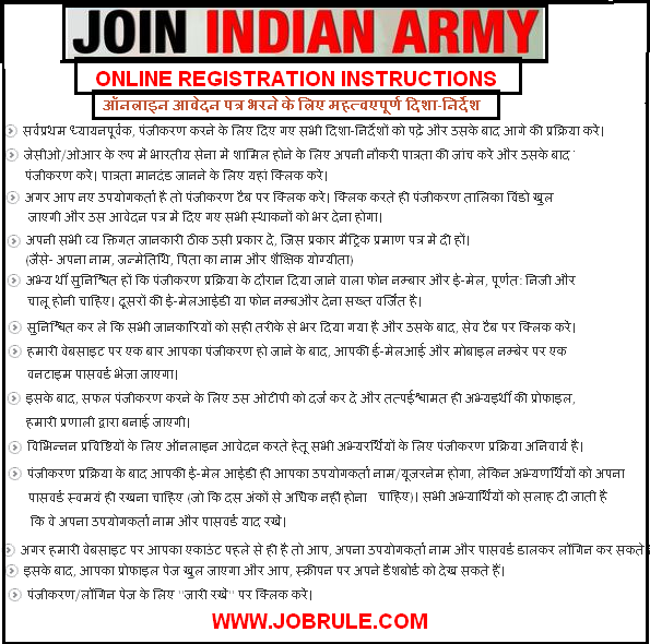 Army Rally Online Registration Instructions Hindi