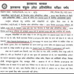 Download Admit Card of JCECEB Voc/ITI Diploma Examination 2016