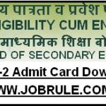 AIPMT NEET-2 Exam 2016 Admit Card Download Link