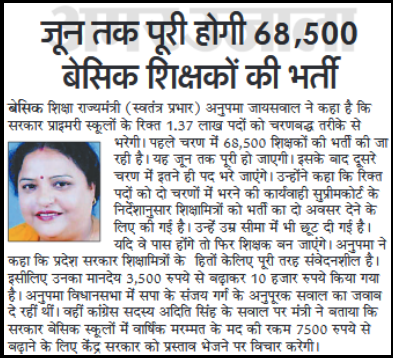 UP 68500 Shikshak Niyukti news